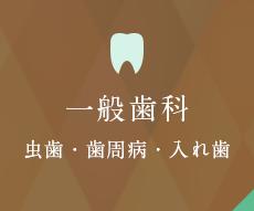 一般歯科 虫歯・歯周病・入れ歯